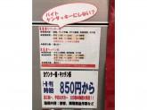 ケンタッキーフライドチキン イオンモール札幌平岡店