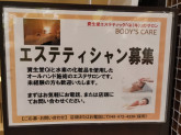BODY'S CARE(ボディズケア)