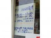 ほっかほっか亭 甲子園球場南店
