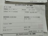 松鶴園 西尾シャオ店