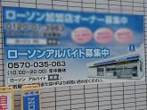 ローソン 岡崎蓑川新町店