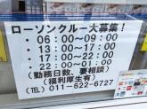 ローソン 札幌八軒10条店