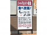 しゃぶしゃぶ太郎 西尾店