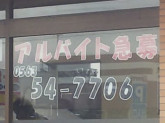 カレーハウス CoCo壱番屋 西尾下町店