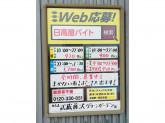 日高屋 武蔵藤沢グリーンガーデン店