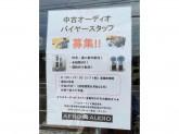アフロオーディオ株式会社 横浜本店