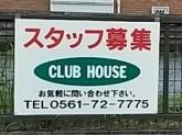 CLUB HOUSE(クラブハウス)