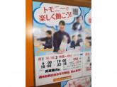 トモニー 武蔵藤沢駅店