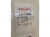 セブン-イレブン 名古屋オアシス21店