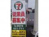 セブン-イレブン 小山雨ヶ谷新田店