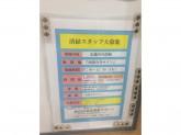 株式会社 東武警備サポート(西国分寺マイン勤務)
