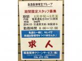 阪急阪神クリーンサービス株式会社(西宮北口駅)