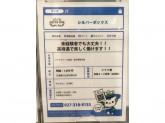 SILVER BOX(シルバーボックス) 高崎店