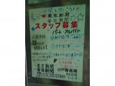 東京新聞 田端専売所