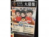 壱角家 青物横丁店