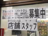 ローソンストア100 鮫洲店