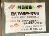 赤坂青野 赤坂見附店