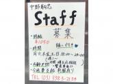 駒忠 中野店
