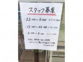 セブン-イレブン 藤沢本鵠沼2丁目店