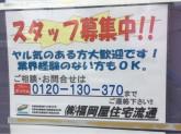 (株)福岡屋住宅流通