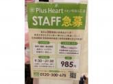 Plus Heart(プラスハート) イオン昭島S.C.店