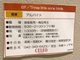 ツリーリトルソングバード セレオ東京国分寺店