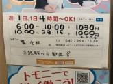 トモニー 鷺ノ宮駅店