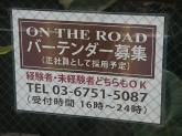 オンザロード (On The Road)