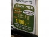 ワイズマート 西荻窪店