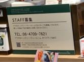 アフタヌーンティー・ティールーム 梅田ホワイティ店