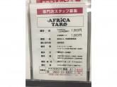 AFRICA TARO(アフリカタロウ) ゆめタウン呉店