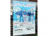 ファミリーマート みよし市東山台店
