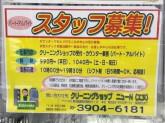 クリーニングショップ ニューN(エヌ) 大和陸橋店