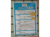 カラダファクトリー 八幡山店