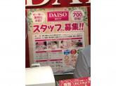 ザ・ダイソー ニトリモール東大阪店