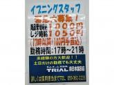 スーパーセンターTRIAL(トライアル) 四日市富田店