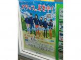 ファミリーマート 桃谷駅東店