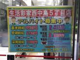 生活彩家 西中島5丁目店
