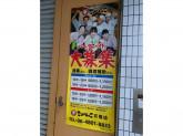 こがんこ 京橋店