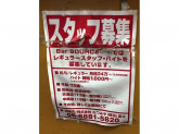 Bar SOURCE(バー ソース) 天満店