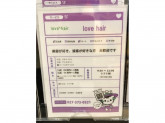 lovehair(ラブヘアー) イオンモール高崎店