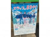 ファミリーマート 東淀川駅北店