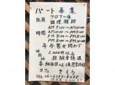 Cafe SAKURA(カフェ サクラ)