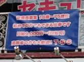 東京スターセキュリティ(株)