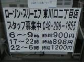 ローソン・スリーエフ 東川口二丁目店