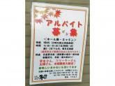 京もつ鍋ホルモン朱々 東三国店