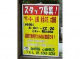 珈琲館 心斎橋店