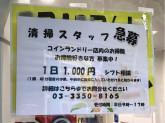 アワーズ 高田馬場2号店