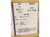 はらロール+Cafe 立川店
