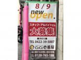 カレーハウス CoCo壱番屋 JR武蔵小金井駅北口店